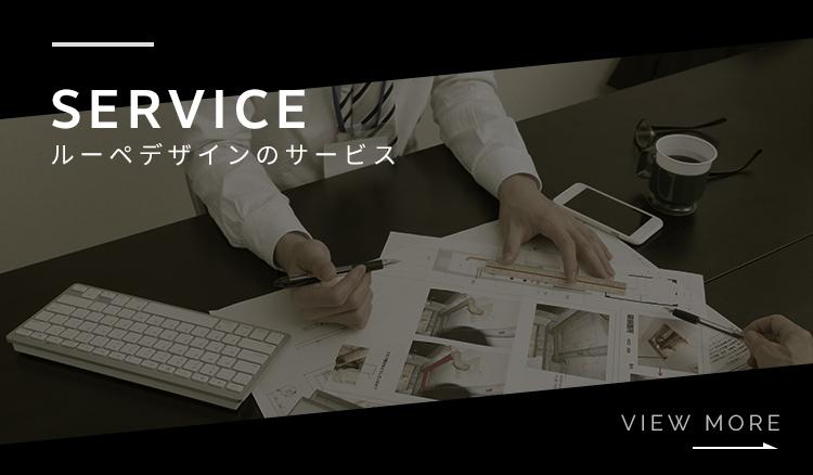 ルーペデザインのサービス