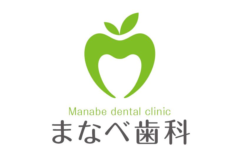 歯医者 ロゴデザイン