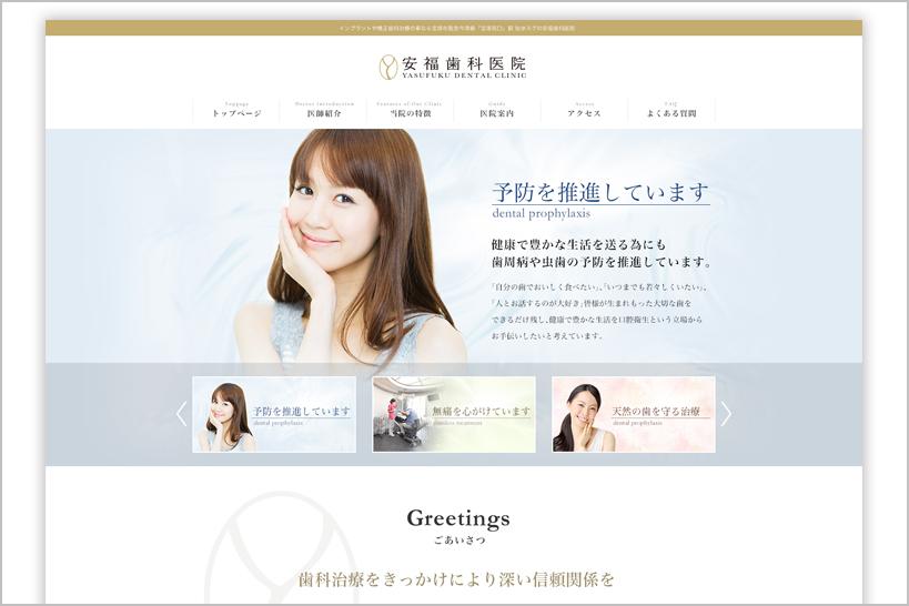 yasufuku_web02