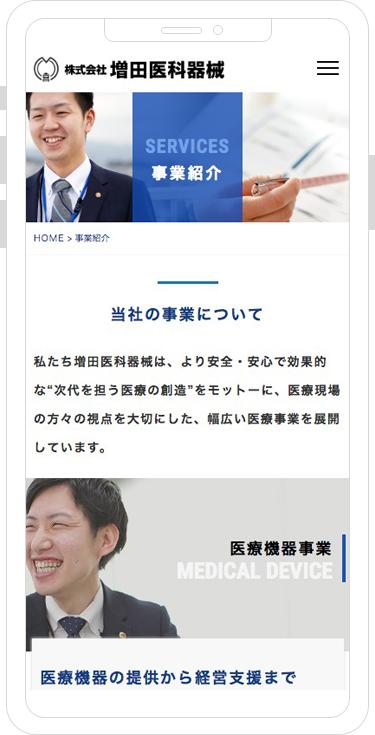 株式会社 増田医科器械