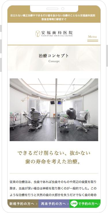 安福歯科医院