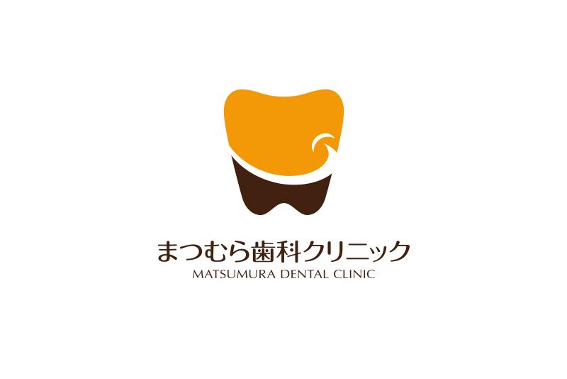 まつむら歯科クリニック
