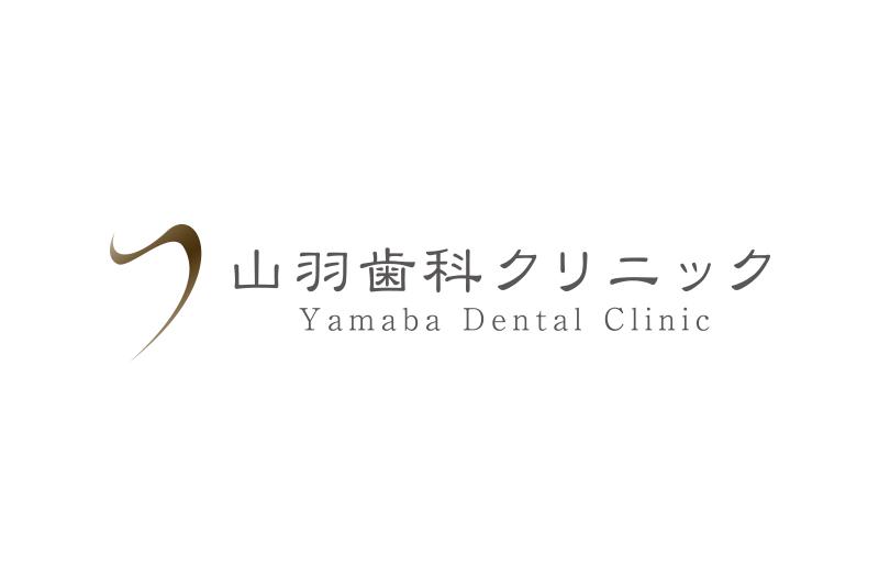山羽歯科クリニック