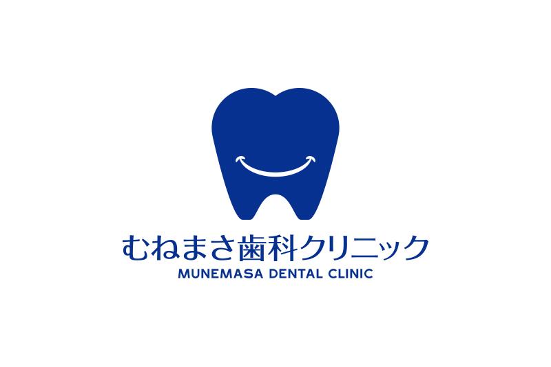 むねまさ歯科クリニック
