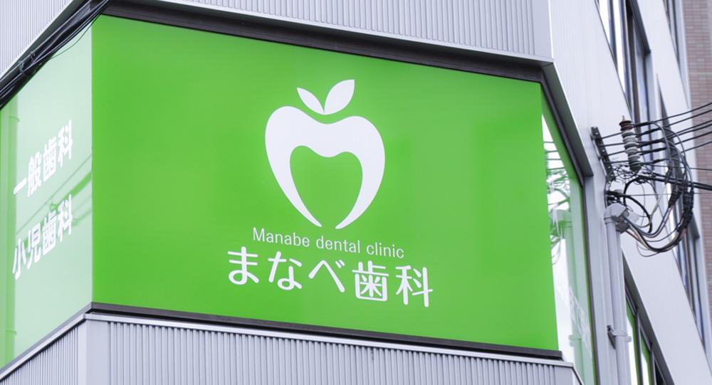 まなべ歯科