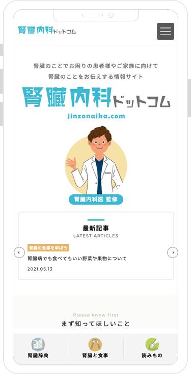 腎臓内科ドットコム