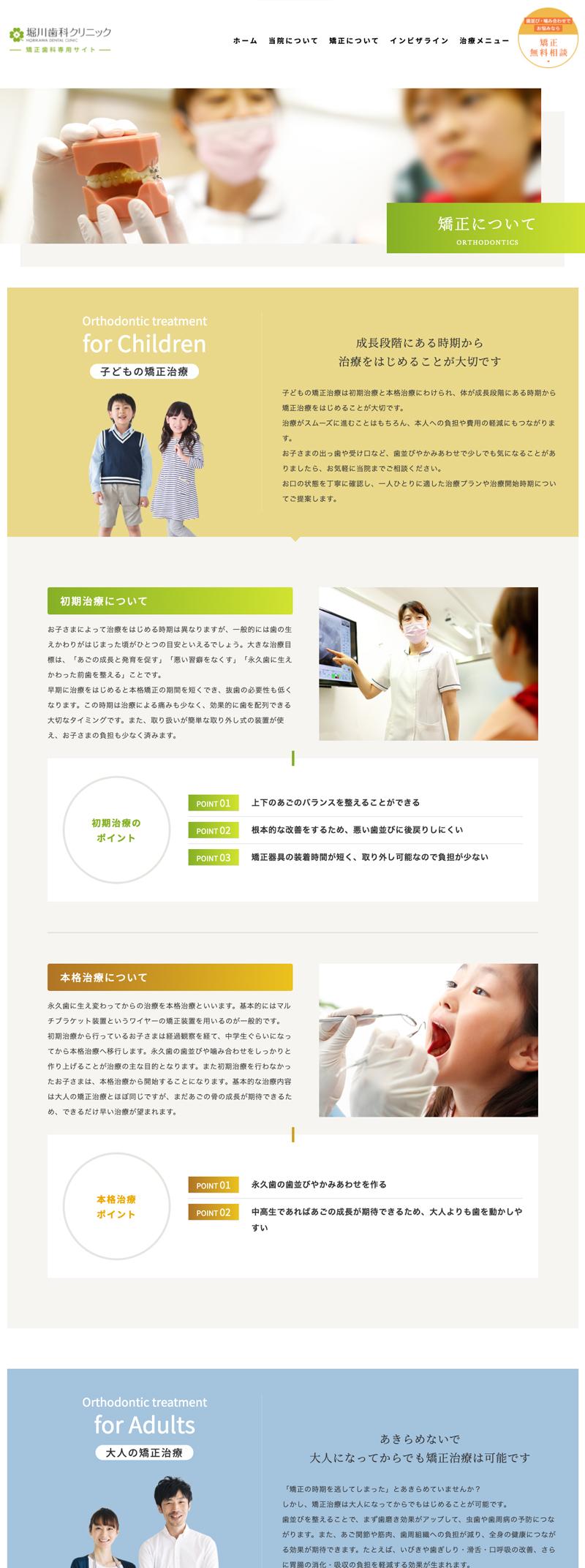 矯正歯科専門サイト 堀川歯科クリニック